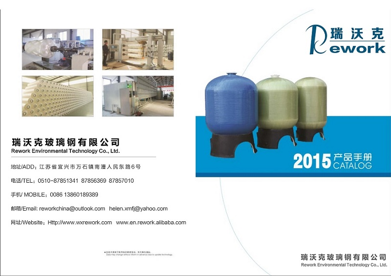 Rework FRP tanks Catalog_Page_1